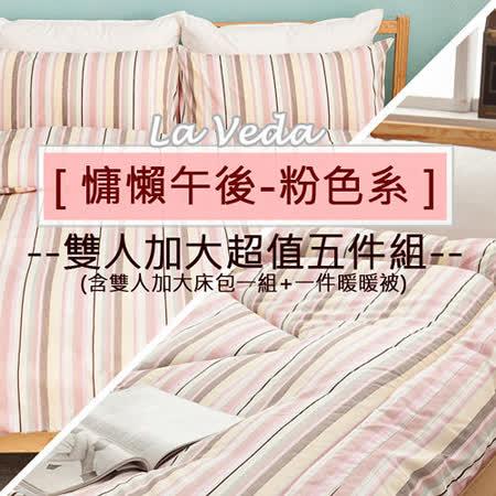 La Veda【慵懶午後-粉】雙人加大床包被套+暖暖被五件超值組