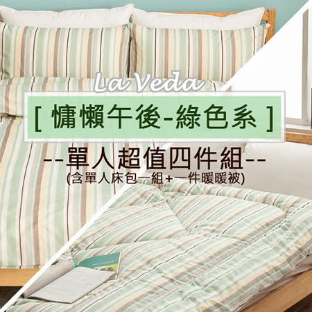 La Veda【慵懶午後-綠】單人床包被套+暖暖被四件超值組