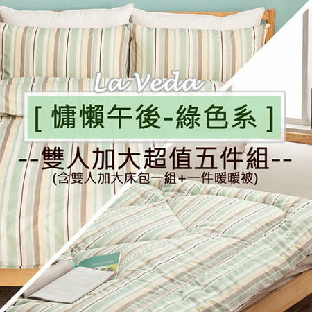 La Veda【慵懶午後-綠】雙人加大床包被套+暖暖被五件超值組