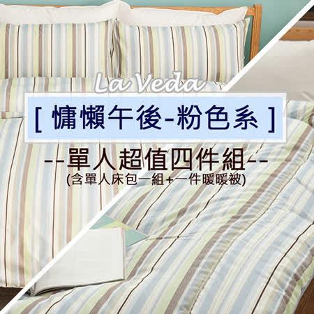 La Veda【慵懶午後-藍】單人床包被套+暖暖被四件超值組