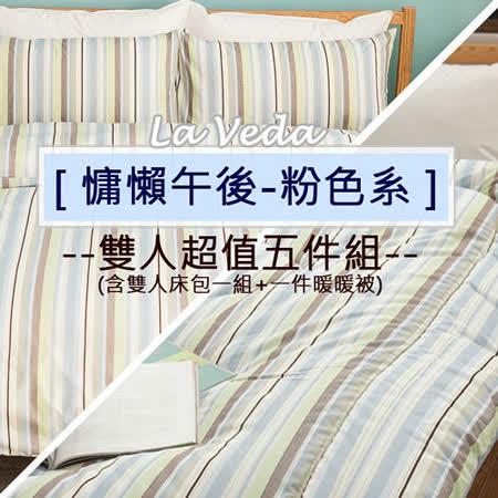 La Veda【慵懶午後-藍】雙人床包被套+暖暖被五件超值組