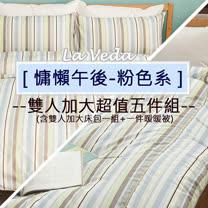 La Veda【慵懶午後-藍】雙人加大床包被套+暖暖被五件超值組