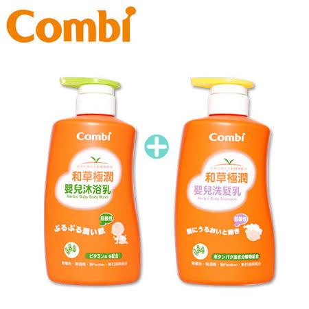 【超值特惠組】康貝 Combi 和草極潤嬰兒沐浴乳+嬰兒洗髮乳