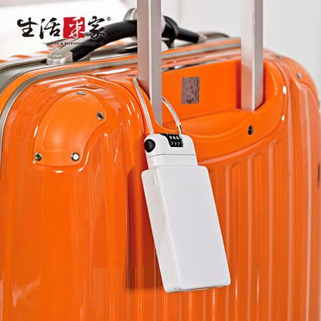 【生活采家】GUARD系列旅行安全加密隨身置物盒_白M#34025