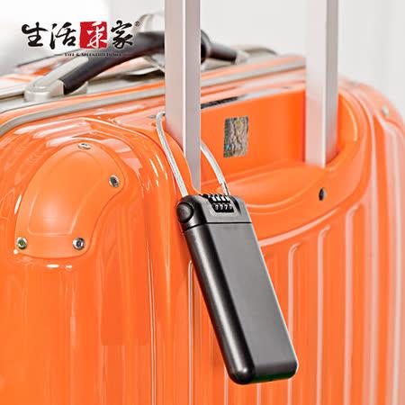 【生活采家】GUARD系列旅行安全加密隨身置物盒_黑S#34024
