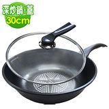 【coocan好神鍋】鑽石級鍋具30cm深炒鍋CH+30cm透氣鍋蓋