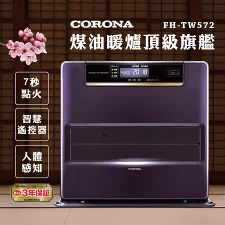 日本CORONA煤油暖爐頂級旗艦FH-TW572BY(公司貨)