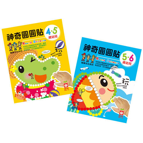 【幼福】蠟筆先生系列C-幼兒神奇圓圓貼(4‧5歲+5‧6歲,共2本)