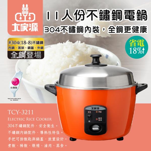 【大家源】11人份不鏽鋼電鍋-台製 TCY-3211