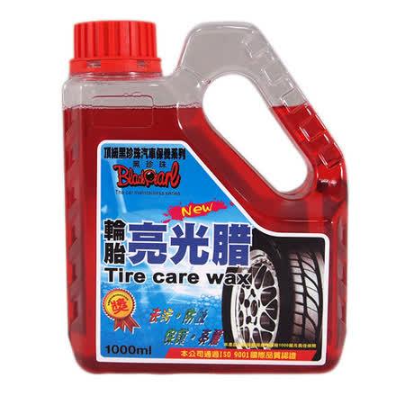 頂級黑珍珠輪胎亮光蠟 (洗車/車用/汽車/打蠟/保養)