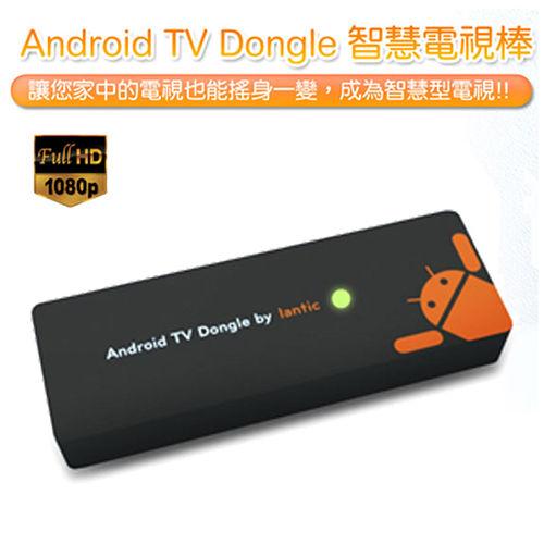 1870喬帝Lantic彩虹奇機/看到飽/多機一體/智慧電視棒(Android TV Dongle)L-001