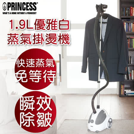 《PRINCESS》荷蘭公主1.9L優雅白直立式蒸氣掛燙機(332834)/贈手套