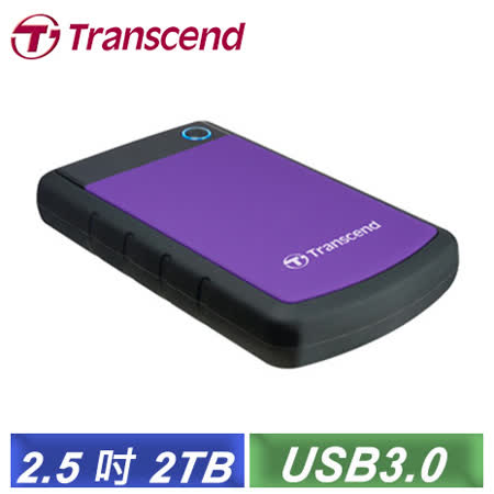 創見 StoreJet 25H3 2TB USB3.0 2.5吋防震行動硬碟 (TS2TSJ25H3P)-【送創見外接硬碟包】