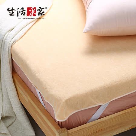 【生活采家】自然呵護防滲機能保潔墊-單人#74001