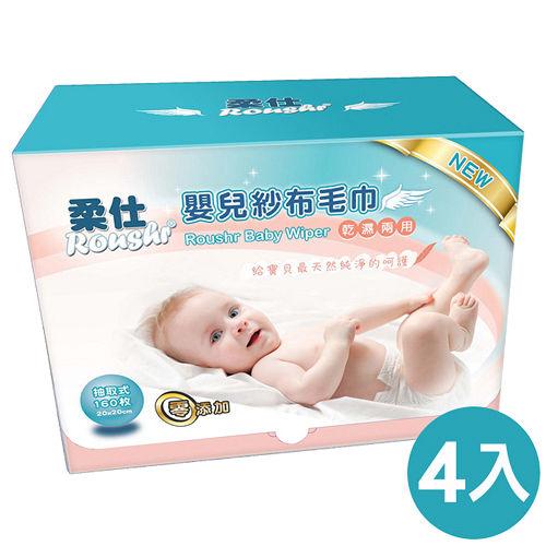 【BabyTiger虎兒寶】Roushr柔仕乾濕兩用布巾(4入組)
