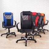 大護腰高背全網辦公椅/電腦椅(4色)