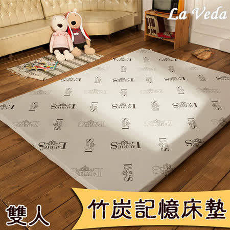 La Veda 莉絲竹炭記憶床墊(8CM)-雙人