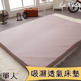 La Veda 吸濕透氣舒壓記憶床墊(10CM)-單人