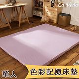La Veda 莉絲繽紛色彩記憶床墊(紫)8CM-單人