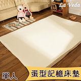 La Veda 健康舒眠蛋型記憶床墊(8CM)-單人