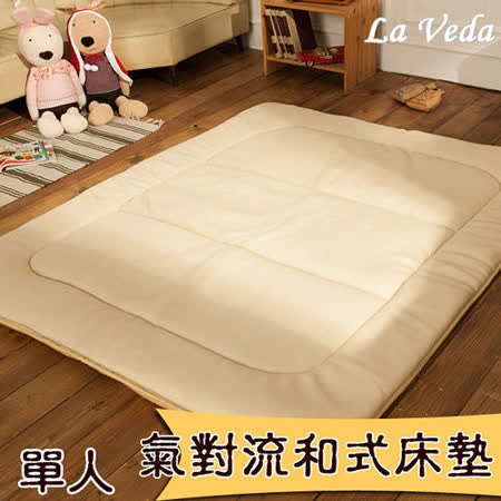 La Veda 氣對流和式床墊(5CM)-單人3尺
