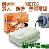 義大利 IMETEC 雙人定時 床墊型仿羊毛電毯