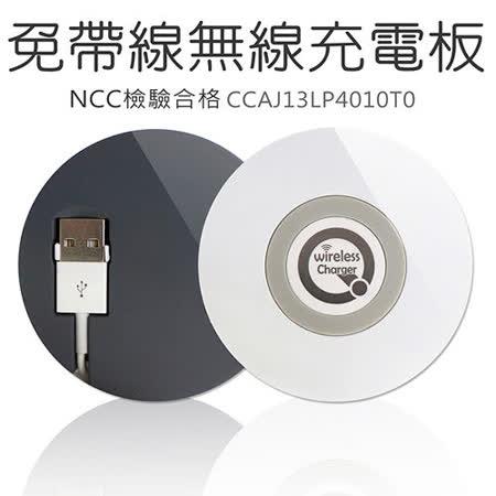 【Keep Ahead 領導者】通過NCC認證 免帶線無線充電板