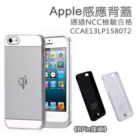 通過NCC認證Apple iPhone 5/5S 無線感應背蓋