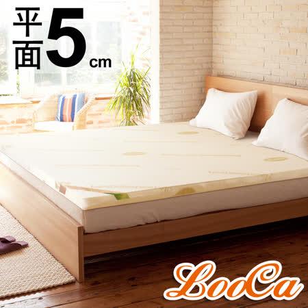 LooCa旗艦網布5cm天然乳膠床墊(單大3.5尺)