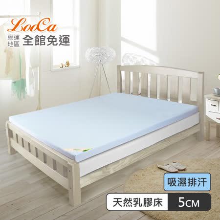 LooCa吸濕排汗5cm天然乳膠床墊(單人3尺)