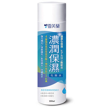 雪芙蘭濃潤保濕化妝水200ml