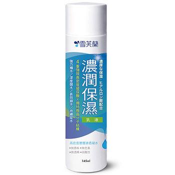 雪芙蘭濃潤保濕乳液145ml