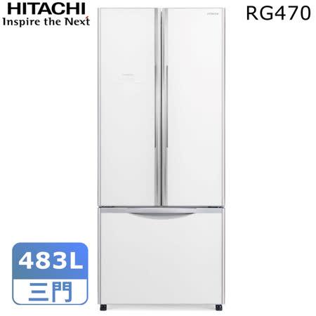 HITACHI日立483公升大三門變頻冰箱RG470