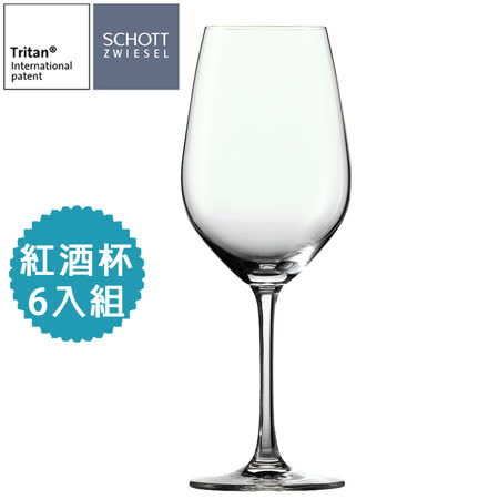 SCHOTT ZWIESEL VINA系列 Burgundy 紅酒杯(1組6入)