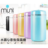 【特賣】Comefresh mini x mist USB炫彩保濕水氧機 贈送時尚萬用變壓器