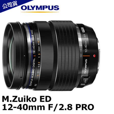 OLYMPUS M.ZUIKO DIGITAL ED12-40mm F2.8鏡頭(公司貨)-加送Lenspen專業拭鏡筆