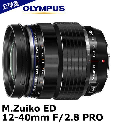 OLYMPUS M.ZUIKO DIGITAL ED12-40mm F2.8鏡頭(公司貨)-送UV保護鏡+強力吹球+拭鏡筆+擦拭布