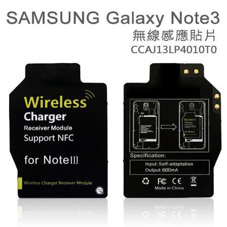 通過NCC認證Samsung Galaxy Note3 N9000 無線接收片