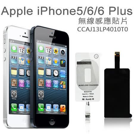 【Keep Ahead 領導者】Apple Lightning 8Pin 無線接收片 (iPhone5 / iPhone6(s) / 6(s) Plus)
