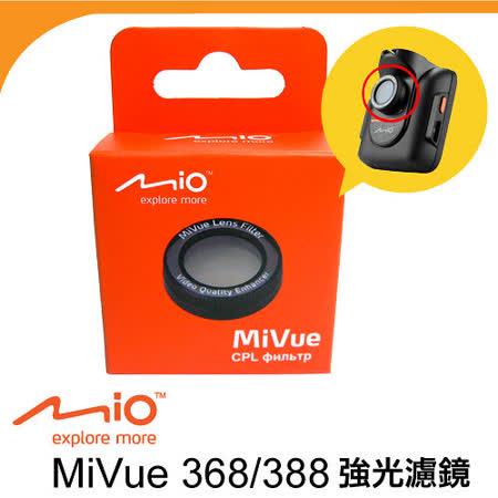 Mio MiVue™系列行車紀錄器 專屬濾鏡 (適用 388 388W R25 R28 R30 508 528 538 540 588 628 688)