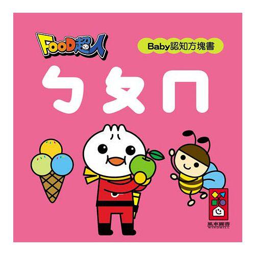 【風車圖書】ㄅㄆㄇ-FOOD超人Baby認知方塊書(購物車)