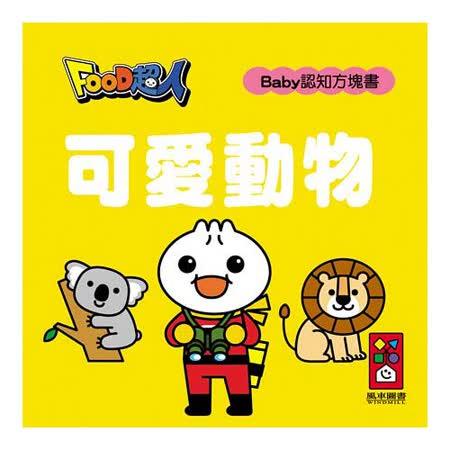 【風車圖書】可愛動物-FOOD超人Baby認知方塊書(購物車)