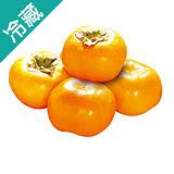 台中富有柿2粒(210g±5%/粒)
