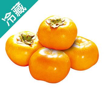 台中富有柿3粒(210+-5%g/粒)