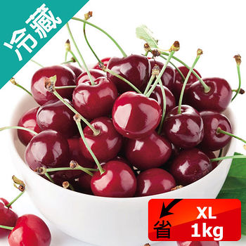 智利櫻桃Jumbo1盒(1KG±5%/盒)