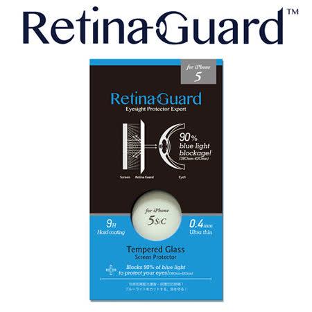 RetinaGuard 視網盾 iPhone 5/5S 眼睛防護 防藍光鋼化玻璃保護貼