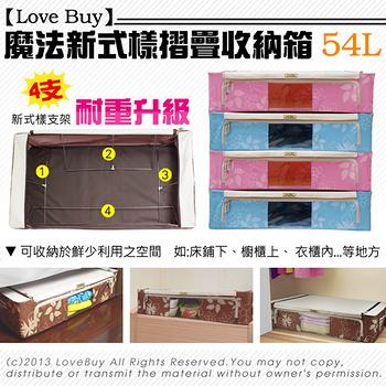 【Love Buy】魔法新式樣摺疊收納箱_54L(超值二入)(3色任選)