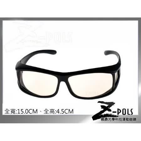 視鼎Z-POLS 新型包覆式頂級抗UV+抗藍光眼鏡