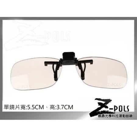 視鼎Z-POLS 新型夾式頂級抗UV+抗藍光眼鏡