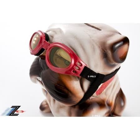 【Z-POLS 小型狗狗專用款】頂級包覆式軟墊超防風、抗紫外線、舒適固定帶多功能運動太陽眼鏡!含運送專用盒唷!